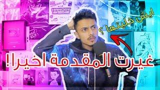 قررت اغير مقدمتي !! | ايش راح اخليها؟