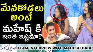 Mahesh Babu Praises Manjula Daughter Jhanavi   Manasuku Nachindi Team Interview   Sundeep Kishan