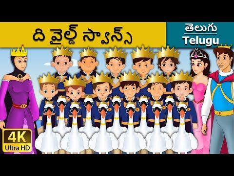 Xxx Mp4 ది వైల్డ్ స్వాన్స్ Wild Swans In Telugu Telugu Stories Stories In Telugu Telugu Fairy Tales 3gp Sex