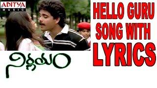 Nirnayam Full Songs With Lyrics - Hello Guru Song - Nagarjuna, Amala, Ilayaraja