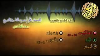 21 - المصحف المجزأ - القارئ الشيخ سعد الغامدي - الجزء الحادي والعشرون