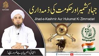 Very Important Bayan   Jihad-e-Kashmir Aur Hukumat Ki Zimmadari   Mufti Tariq Masood