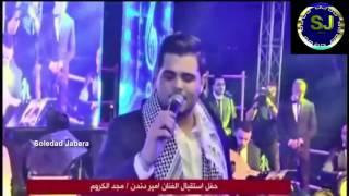 أمير دندن يغني في حفل استقباله عند عودته الى مجد الكروم فلسطين