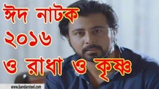O Radha O Krishno - Bangla Eid Natok 2016 - HD - By Afran Nisho
