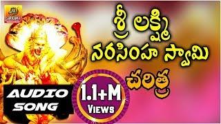Sri Lakshmi Narasimha Swamy Charitra || Ramadevi Devotional Songs || Lakshmi Narasimha Swamy Songs