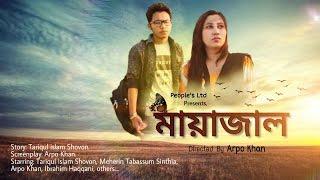 মায়াজাল (2017)। bangla shortfilm। sinthiya & shovon। arpo khan