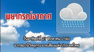 พยากรณ์อากาศ รายงานเวลา 07.20 น 27 สิงหาคม 2560