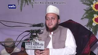 Bangla Waz   By mawlana D. Jafor Ullah   2017