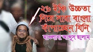 ২৬ ইঞ্চি শিশু বক্তা ।  New  Bangla Islamic Waz | shisho huzur Qari Mawlana Abdussalam  |