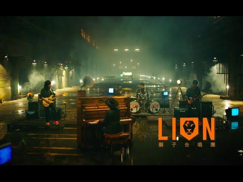 獅子合唱團 LION 最後的請求 Please 華納official 高畫質HD官方完整版MV
