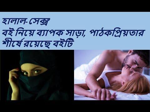 Xxx Mp4 The Muslim Sex Manual Halal Sex 3gp Sex