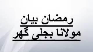 pashto bayan da ramazan bayan da maulana bijligar sahab pa awazپشتو بیان دہ رمضان بیان  مولانا بجلی