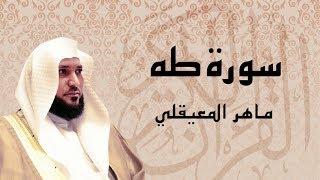 سورة طه كاملة بصوت عذب ... الشيخ ماهر المعيقلي