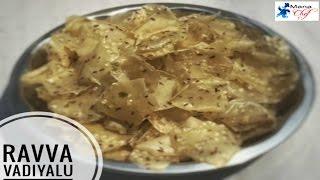 Rava Vadiyalu Recipe in Telugu