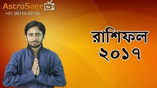 Horoscope 2017 in Bengali : রাশিফল ২০১৭
