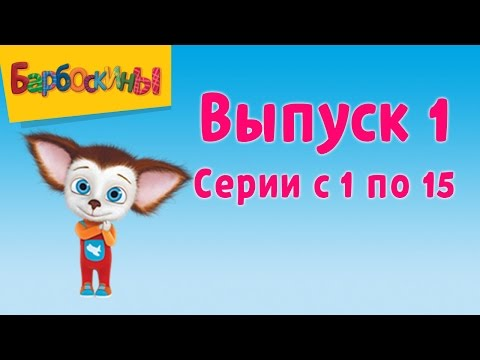 Барбоски� ы Выпуск 1 Первое место мультфильм