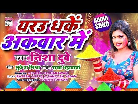 Xxx Mp4 Yarau Dhake Akwar Mein Nisha Dubey Super Hit Holi Geet 2019 AUDIO 3gp Sex