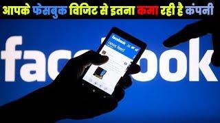 आपके फेसबुक विजिट से होती है इतनी कमाई, भारतीय फेसबुकिया लोगों से बंपर फायदा