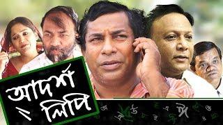Adorsholipi EP 37   Bangla Natok   Mosharraf Karim   Aparna Ghosh   Kochi Khondokar   Intekhab Dinar