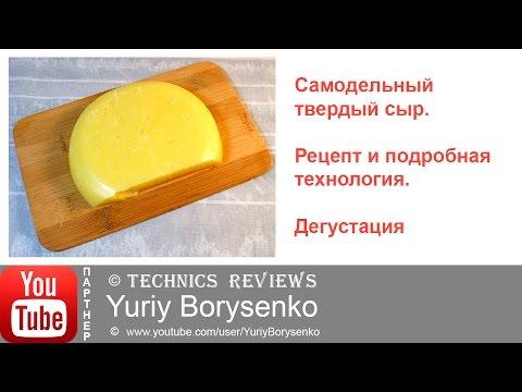 Рецепты сыра своими руками 47