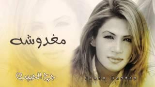 ديانا حداد - مغدوشه (النسخة الأصلية)