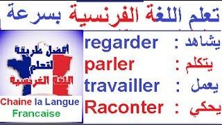 تعلم اللغة الفرنسية بسهولة : تركيب جمل فرنسية بإستعمال الأفعال les verbes لتعلم اللغة الفرنسية