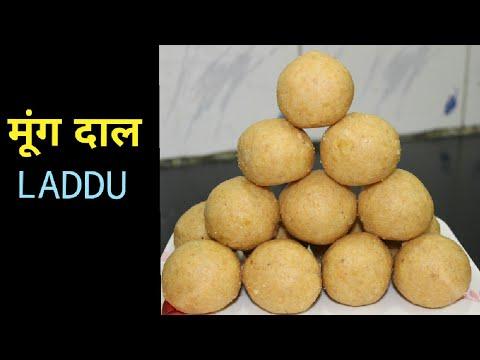 मूंग दाल के स्वादिष्ट लड्डु | moong daal laddu recipe | very easy to make delicious sweet recipe