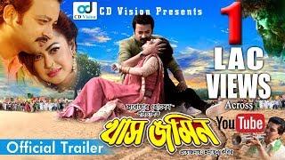 খাস জমিন মুভির ট্রেলর (Khash Jamin Official Trailer) | Symon Sadik | Bipasha | New Movie 2017