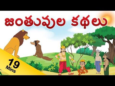 Xxx Mp4 జంతువుల కధలు Janthuvula Kathalu Pebbles Animated Stories For Children In Telugu 3gp Sex