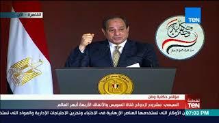 السيسي: والله العظيم مفيش حد هيقدر علينا طول ما احنا كده