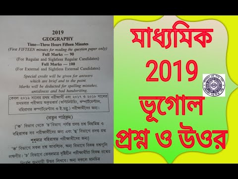 Xxx Mp4 Madhyamik Geography Question Paper 2019 West Bengal Question And Answer Model Question Of Class 10 3gp Sex