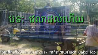 ldp  song  បទៈ វេលាដល់ហើយ  LDP  Song  Time is up