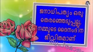 Malayalam Language Good Morning Wishes Quote..  whatsapp video