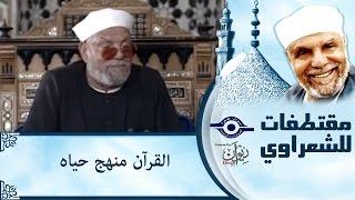 الشيخ الشعراوي | القرآن منهج حياه