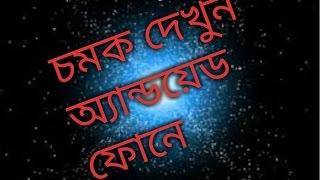 চমক দেখান অ্যান্ডয়েড ফোন দিয়ে | Bangla Tech |