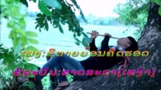 ຊິຕາຍຍ້ອນຄິດຮອດ [สิตายย้อนคิดฮอด] Lao music