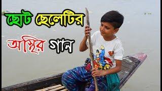 ছোট ছেলেটির অস্থির গান । Soto dadar New Osthir Song । Comedy Video । Bangla Funny Video