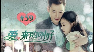 Love, Just Come EP59 Chinese Drama 【Eng Sub】| NewTV Drama