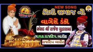 Rajdeep Barot- new song 2018 Koli Samaj No Vagese Danko. Gujarati New Koli Rajesh chudashma new song