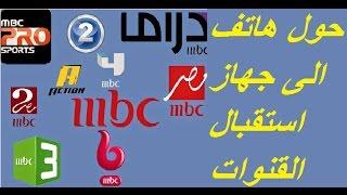 مشاهدة  قنوات عربية نايل سات واجنبية في بث حي مباشر على أجهزة تابلت وهواتف أاندرويد