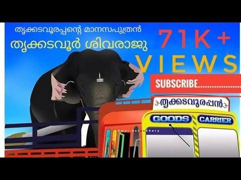 Xxx Mp4 Thrikkadavoor Sivaraju Full HD Video Song 2017 3gp Sex