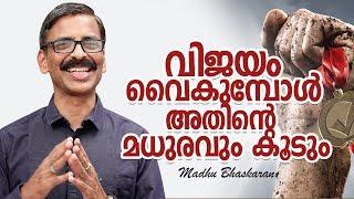 Patience for Success- Malayalam motivation video- Madhu Bhaskaran