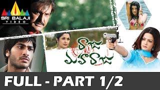 Raju Maharaju Telugu Full Movie Part 1/2 | Mohan Babu, Sharwanand | Sri Balaji Video