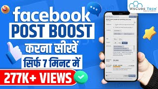 [NEW 2019] Facebook Ads | How To Boost Facebook Post Explained Step By Step  | 2019