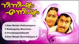 Ninnishtam Ennishtam | Malayalam Film Song | Mohanlal&Priya
