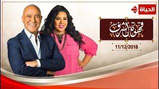 برنامج قهوة أشرف - الحلقة السابعة |  شيماء سيف -  الحلقة الكاملة 11/12/2018