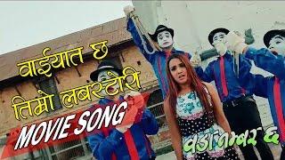 Waiyaat Love Story || Woda Number 6 || Nepali Movie || FULL SONG