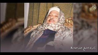 شهادة رائعة في حق الشيخ عبد الباسط عبد الصمد رحمه الله