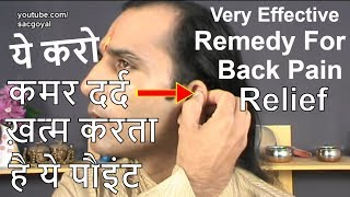 Lower Back Pain - 100% Effective Fix for Lower Back Pain By Sachin Goyal - (कमर दर्द में 100% कारगर)