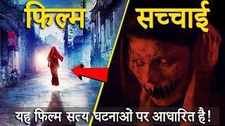 'स्त्री फिल्म की असल कहानी | कौन है नाले बा चुड़ैल |  Real Story Of Movie Stree In Hindi